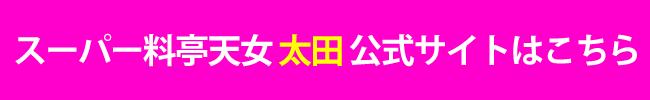 太田天女公式サイトはこちら